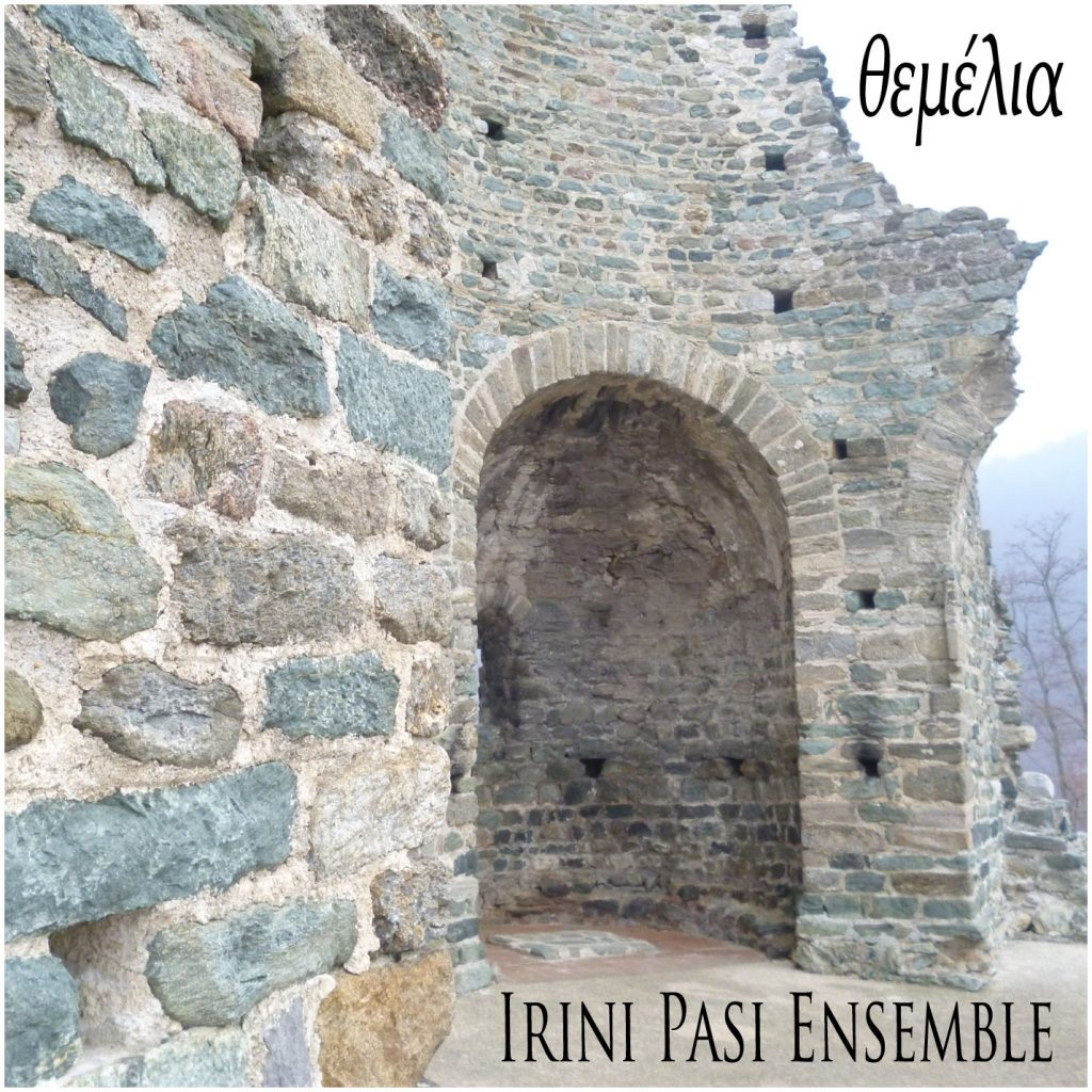 1° CD IRINI PASI ENSEMBLE
