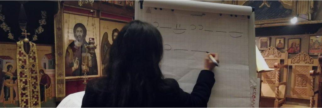 scuola di canto bizantino